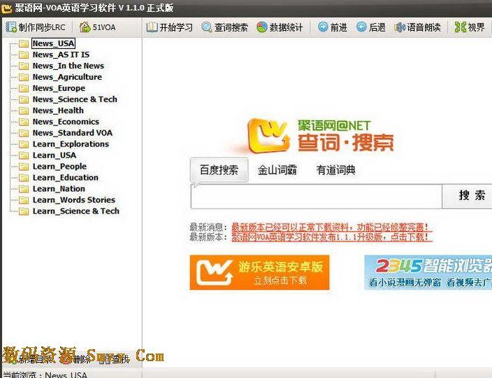 聚语网voa英语学习软件