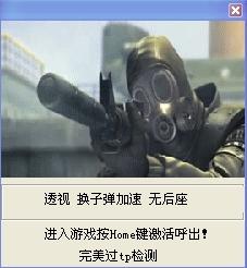雅韵CF透视辅助下载 穿越火线透视辅助 A5.1 最新版 支持透视,完美防封