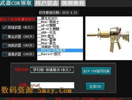 巅峰cf刷枪cdk生成器(穿越火线刷枪cdk生成工具) v1.1.0 免费版
