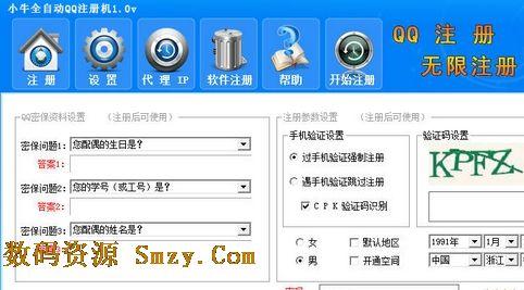 qq申请号码免费_小牛qq号码申请器 (qq批量注册软件) v1.0 免费版