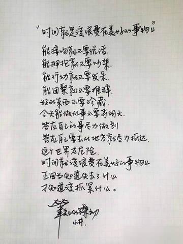 井柏然字体下载回去吧~这就是 井柏然手写字体,井柏然的字是什么字体?