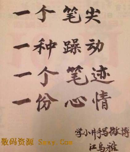 井柏然字体下载|井柏然手写字体下载