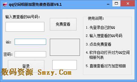 qq相册加密_qq空间相册加密免费查看器下载