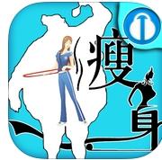 神奇催眠瘦身苹果版(IOS减肥软件) v1.0 免费版