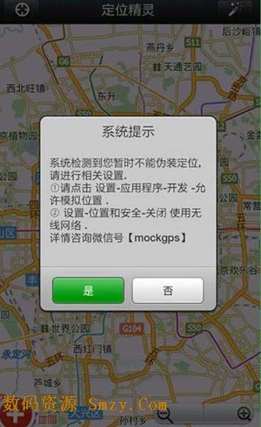 微信定位精靈蘋果版
