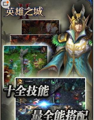 英雄之城2手游 (安卓回合制战旗游戏) v1.0.20 最新免费版