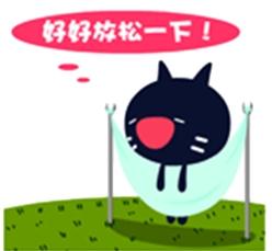 动漫猫翔通爱心表情下载(爱心猫QQ表情)打鼾图搞笑电醒图片