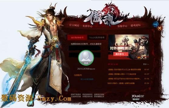 傲魂微端下载(傲魂登录器) v0.15 youxi游戏网版