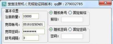 威教YY全自动注册机(歪歪自动注册软件) v1.0 免费绿色版