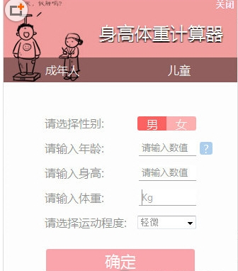 身高体重计算器下载(身高体重比例计算器) v1.