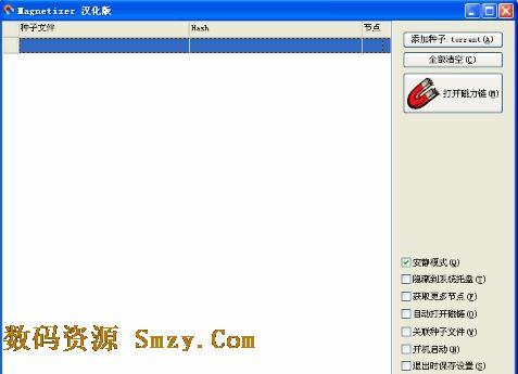 Magnetizer(种子文件转换磁链软件) v1.50 绿色中文版
