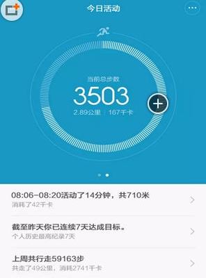 手机监测安卓版(软件下载运动运动手机)v2.2.3西游版5造记录梦小米图片