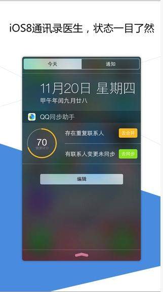 QQ同步助手IOS版下载 苹果手机管理软件 v6.2 最新版