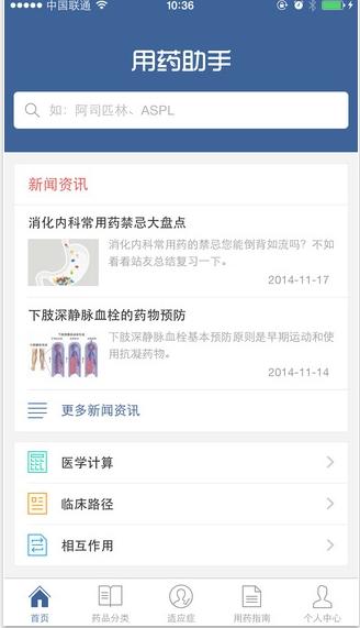 用药助手苹果版下载(手机医药软件) v5.7 最新免