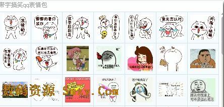 带字搞笑qq表情下载(QQ搞笑表情)60P最新求v表情表情包图片