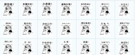 宝宝骂人表情下载(QQ表情)+42p最新版方言表情包很委屈的图片