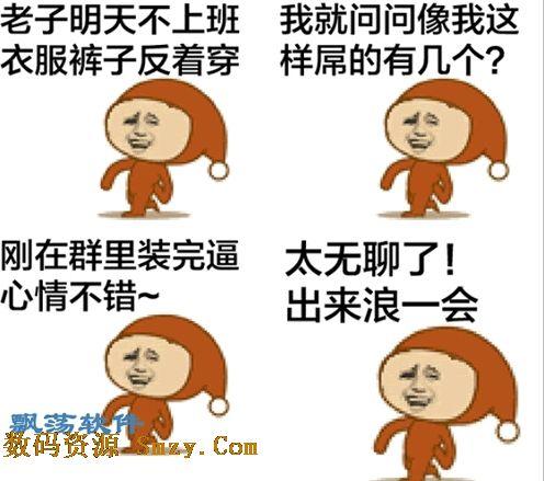 金馆长拽拽动态表情下载(QQ表情包) 9P 最新版 - 为 ...