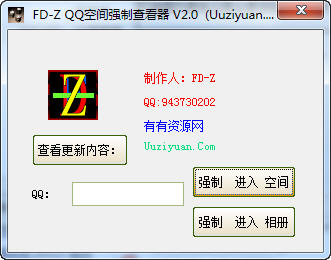 F-DZ QQ空间强制查看器(qq空间强行登陆器) v2.0 绿色免费版