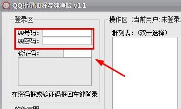 陌兮QQ批量加好友下载(批量加QQ好友工具) v