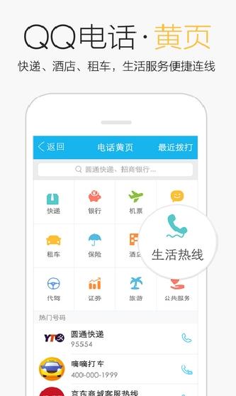 苹果手机qq2015最新版 腾讯qq2015苹果版下载