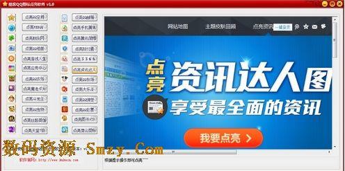酷客QQ图标点亮软件下载 QQ图标点亮工具 v1.0 最新版
