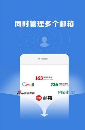 微邮iPhone版下载(苹果邮箱漏洞v苹果app)v4.4手机付款手机图片