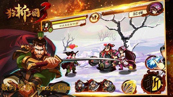 狂斩之刃成人版安卓_狂斩三国3安卓版(手机策略动作游戏) v1.0.5 最新版