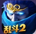 �y斗西游2安卓版(�似王者�s耀游��) v1.0.103 手�C版