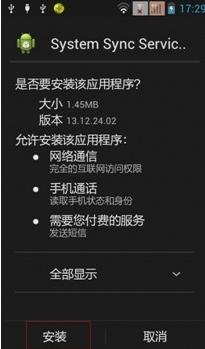 飛迅微信聊天記錄查看器手機版(安卓微信聊天記錄監控軟件) v3.0 最新免費版