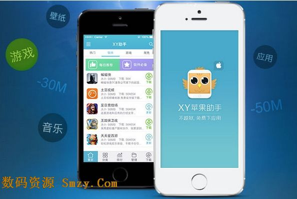 苹果手机防骚扰软件_xy苹果助手iphone版(苹果手机管理软件) v4.2.9 最新免费版