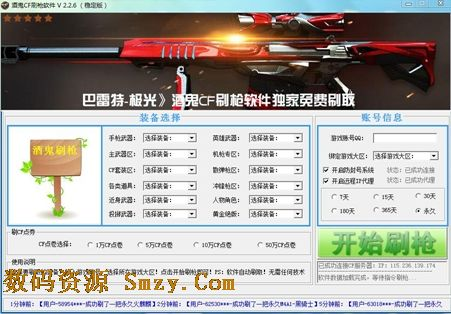 cf梦想刷枪精灵 (穿越火线刷枪软件) v1010 免费版