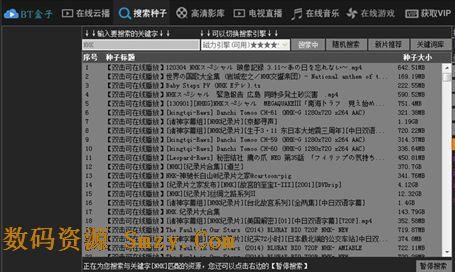 bt_bt盒子种子搜索神器(bt资源搜索软件) v4.2.5.6 免费版