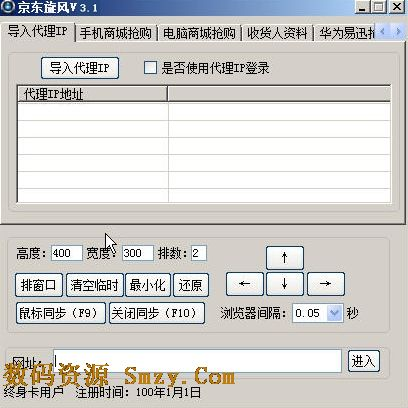 京东秒杀软件(京东旋风) v3.1 最新版