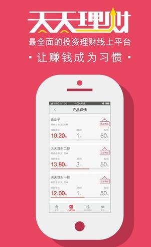 天天理财ios版下载(苹果软件理财手机)v1.0官傲游云浏览器foriphone图片