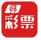 卓易彩票app最新版下载