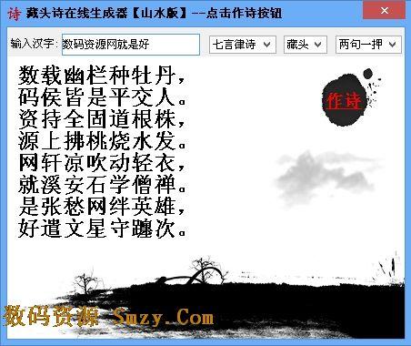 首页 软件下载 应用软件 文字处理 > 藏头诗在线生成器下载  藏头诗在