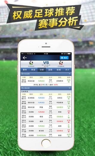 球探足球比分苹果版|球探足球比分iOS版下载(