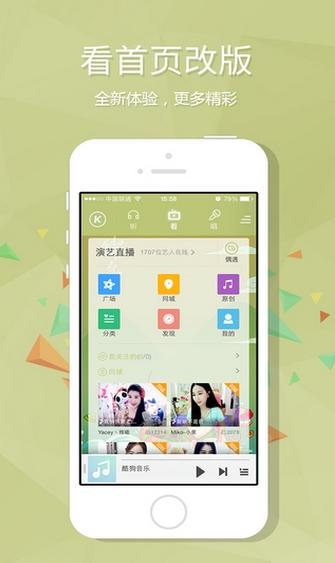 壁纸酷狗苹果手机版下载(酷狗苹果IOS版)v7.6背景音乐手机音乐取消图片