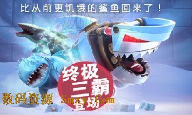 饥饿鲨进化中文版|饥饿鲨进化电脑版下载(休闲
