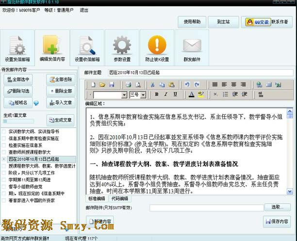"""注册发信邮箱 首先,要提示一下,本软件现在支持 163.com,sina.cn,sohu.com,tom.com作为发件箱。 点击""""注册帐号"""",会打开注册页面,系统会填写99%以上内容,如下图: 您只要在验证码部分录入好""""验证码"""",点击创建帐号就好。 进入二次验证码录入,同样录入验证码,然后点击""""注册帐号""""。界面如下: 系统注册成功。左面会加入注册好的帐号并被勾选,后期就可以用这个帐号来群发邮件了。如下图: sina,tom,sohu"""