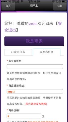刷单宝手机版下载(热点刷软件信誉)v1.0.0官方华为手机如何用苹果分享手机图片