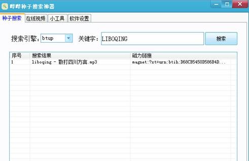 哔哔种子搜索神器(网盘搜索神器) v1.0 最新版
