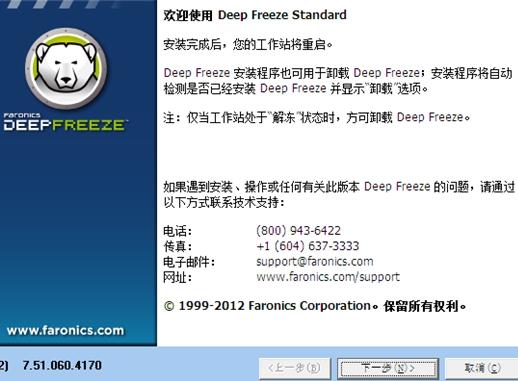 冰点还原精灵(deepfreeze) v8.31.020 绿色最新版