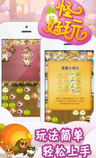 怪好玩苹果版foriOS(手机休闲游戏)v1.2最新手机化全息图片
