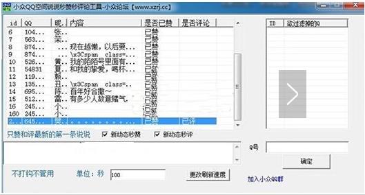 小众QQ空间说说秒赞秒评论工具下载(QQ人气