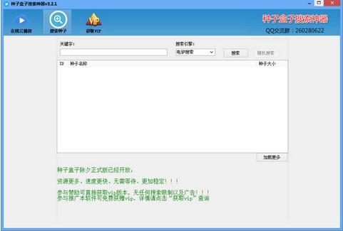 种子盒子搜索神器(p2p种子搜索神器) v3.2.1 最新免费版