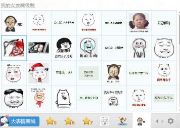 刘文静表情下载 刘文静QQ表情下载免费版不在女友包表情图片