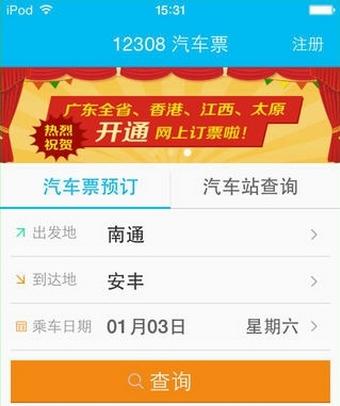 12308汽车票客户端苹果版(手机汽车票网上订怎么查看版本苹果的蓝牙手机是多少图片