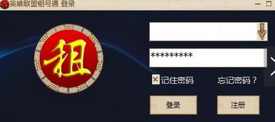 lol英雄联盟租号通下载 lol 游戏账号出租平台 2016