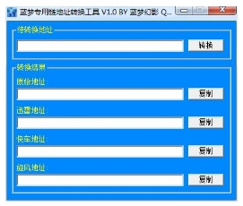 蓝梦专用链地址转换工具下载(下载链接真实地